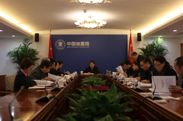 中国地震局研究提出系列推进防震减灾事业现代化建设举措
