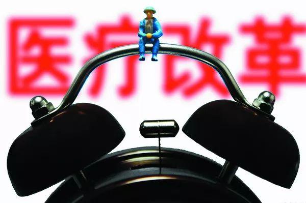 北京深化医改方案发布,多项医疗服务调价,取消医