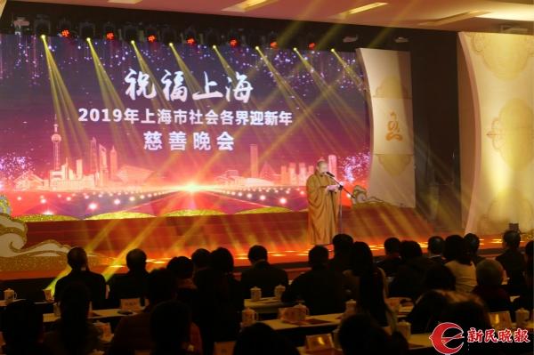迎新年|上海玉佛禅寺举行迎新年慈善晚会