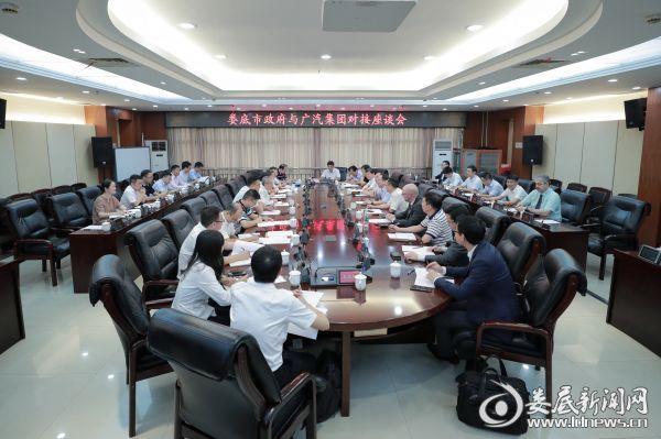 杨懿文与广汽集团考察组一行座谈:加强沟通对接 推进务实合作