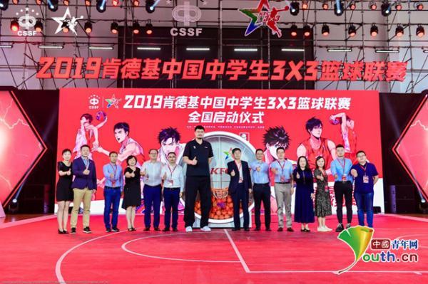2019肯德基中国中学生3X3篮球联赛启动仪式举行