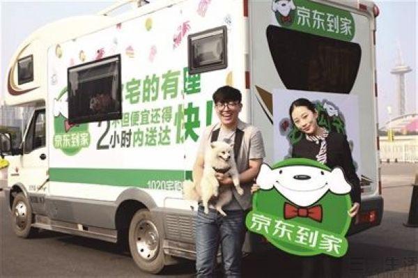 京东到家启动1020超市狂欢节,即日起持续一周