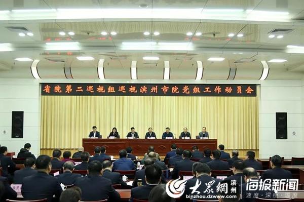 山东省检察院第二巡视组进驻滨州市检察院开展巡视工作