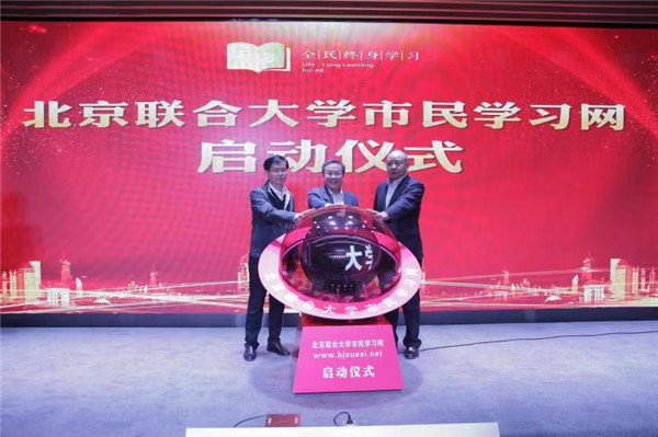 北京市第十五届全民终身学习活动周隆重开幕