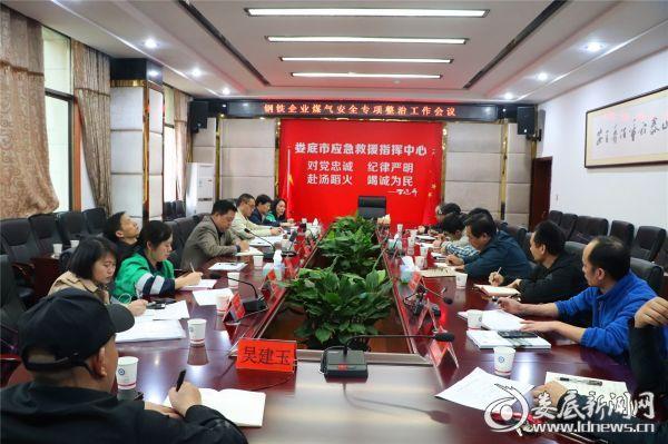 娄底召开钢铁企业煤气安全专项整治工作会议