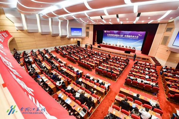 江苏省海外联谊会五届一次理事代
