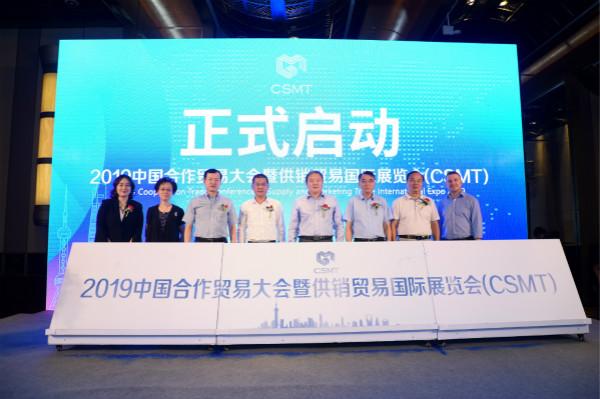 2019中国合作贸易大会暨供销贸易国际展览会将在沪举行