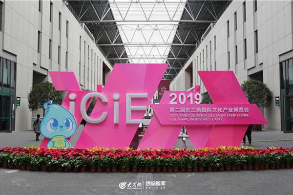 第二届长三角文博会上海开幕 5G大运河惊艳亮相