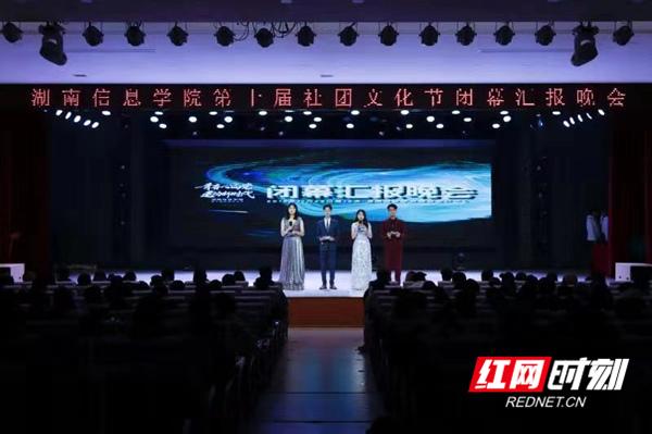 湖南信息学院举行第十届社团文化节闭幕晚会
