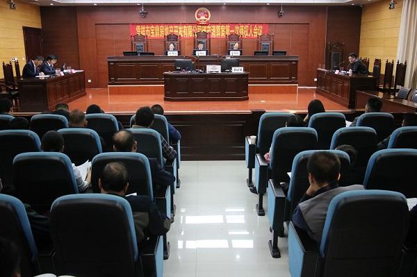 崇左中院召开一起房地产开发公司破产案件债权人会议