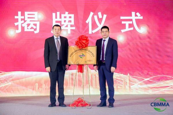 中国建材市场协会国际建材家居产业合作委员会在京成立