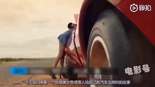 男子荒野起色心,美女事后疯狂报复!  (up电影号)