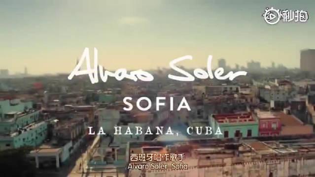 这首西班牙民谣神曲《Sofia》太好听了, 轻松欢快的节奏
