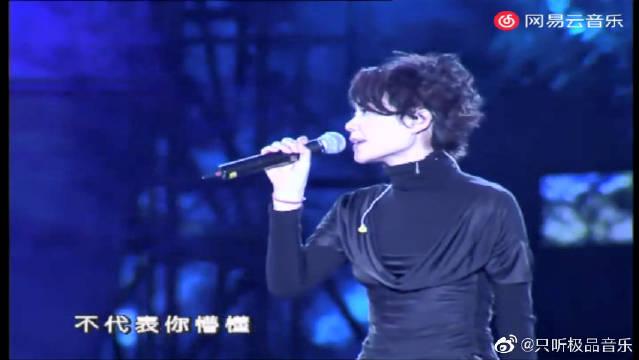 王菲演唱中岛美雪为其量身定做的《人间》,引发全场大合唱