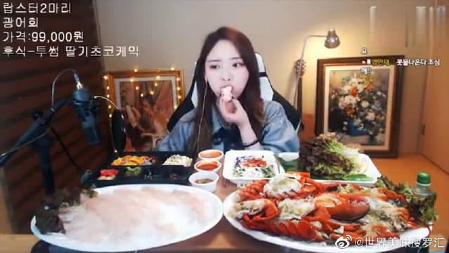 韩国吃播吃大龙虾,能吃这么多美食真的是好羡慕啊!