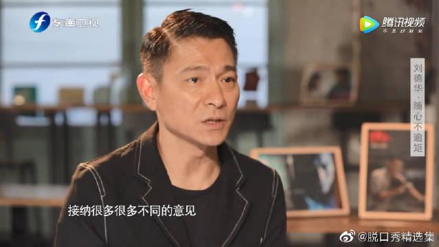 鲁豫有约:刘德华:梁朝伟是天才型演员