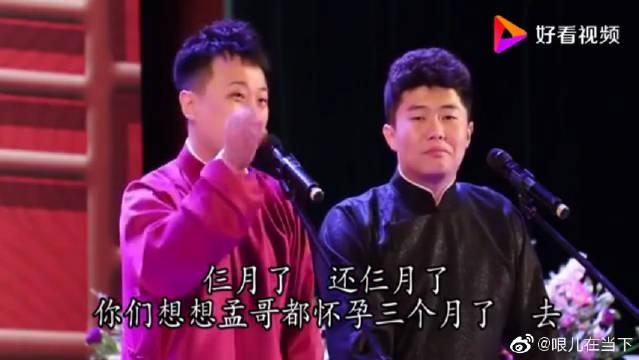 """张番&刘铨淼纷纷称孟鹤堂""""出事""""了! 九良的小奶音:我都知道了"""