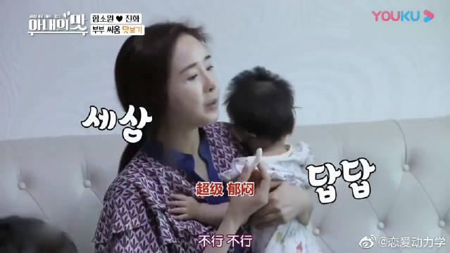 陈华和咸素媛只顾吵嘴,没察觉对女儿的影响,育儿师指出了问题!