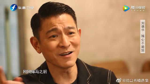 鲁豫有约:刘德华谈演戏经验,不应该知道角色的结果