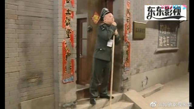 追着幸福跑:郭德纲穿着保安制服,活脱脱一副汉奸模样