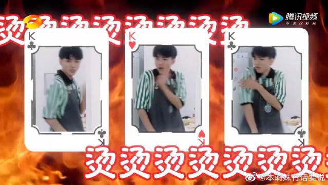 超可爱!王俊凯被烫秒变跳舞机