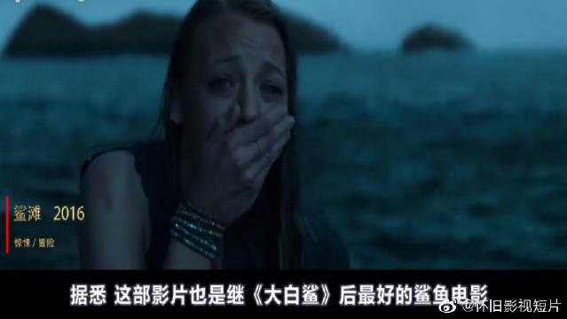 电影推荐 《鲨滩》是由美国索尼哥伦比亚电影公司出品惊悚片