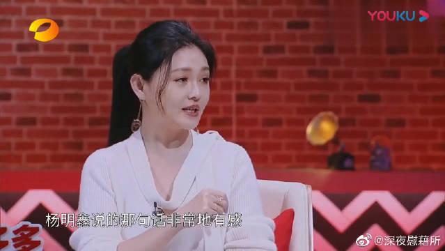 """要锁了?杨明鑫道恋爱箴言,王瑛瑛太动心进""""夸夸群""""!"""