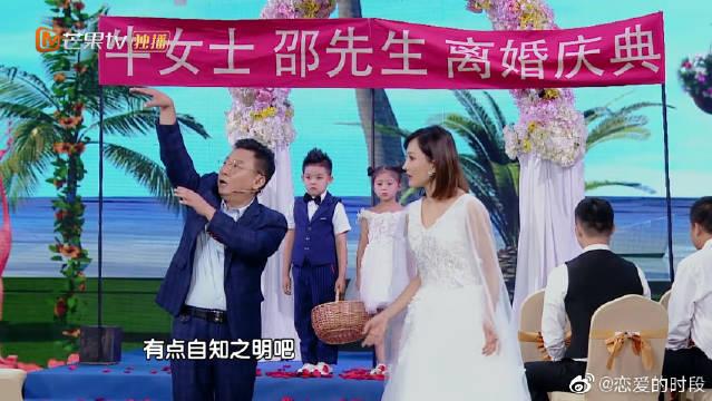 """牛莉、邵峰办离婚庆典发""""毒誓""""!小老公想去NBA打球?媳妇"""