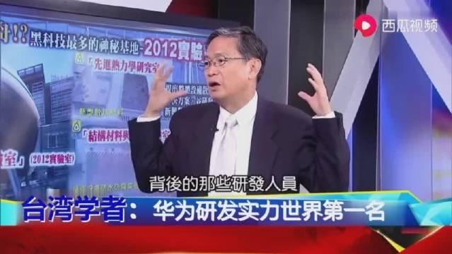 台湾学者:我是大学副校长,我告诉你