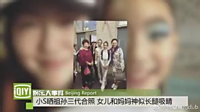 小S晒祖孙三代合照 女儿和妈妈神似长腿吸睛!