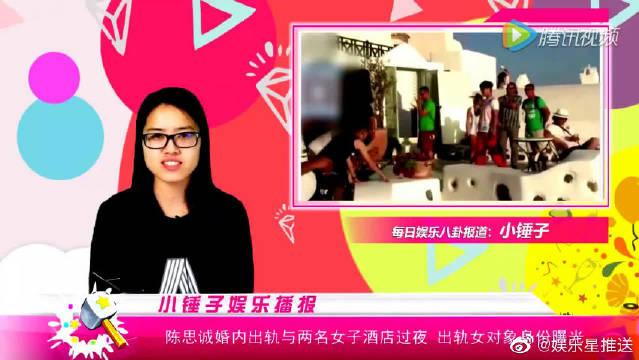 陈思诚被曝出轨与两女子酒店过夜 前两天还一本正经的力挺王宝强