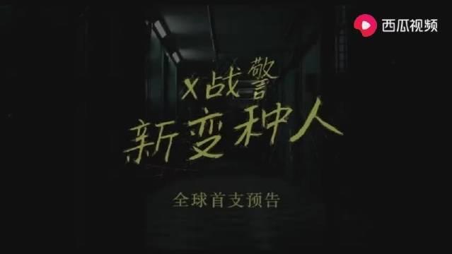 《X战警:新变种人》全球首支预告片!中字