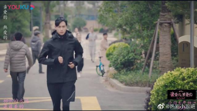 《亲爱的热爱的》还原吴白大年初一跑步真实场景