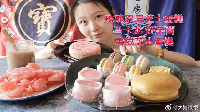 美女直播吃甜品,里面有玫瑰双层芝士蛋糕、马卡龙、绿豆糕