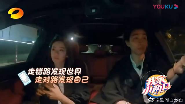 李承铉开车走错路,导航救了他!戚薇一旁狠狠嘲笑~太逗了!