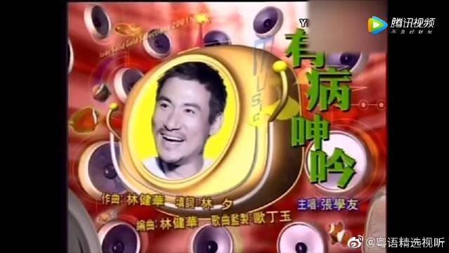 张学友巅峰时期唱的一首粤语歌《有病呻吟》好听极了