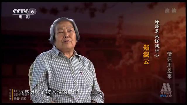 纪录片《情归周恩来》高清修复版