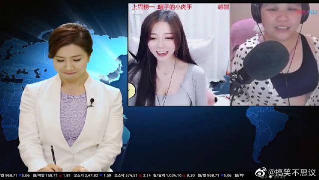 乔碧萝大妈上韩国新闻,女主持忍笑播报,男主持笑喷了,我也笑喷了