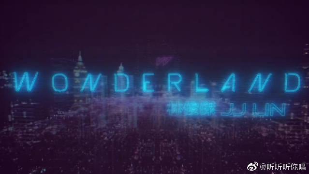 林俊杰新歌《wonderland》发布,果然是高产王