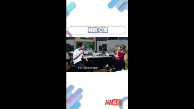 魏晨曾在节目中讲述与女友的相处日常