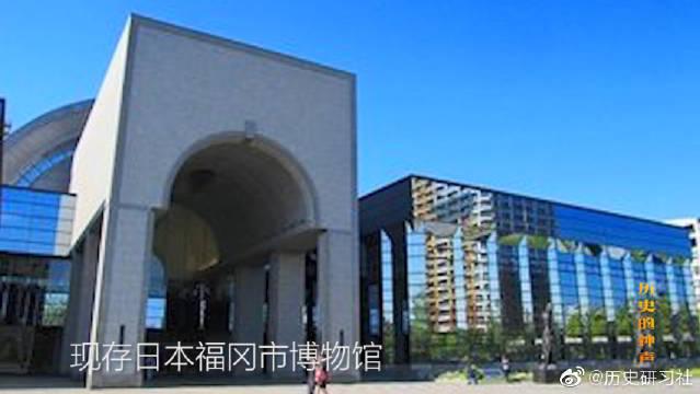 中国近代史的耻辱:日本拿走了中国几万件文物,都是价值连城的。