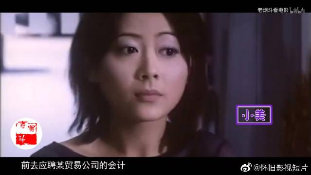 美女才上班2天,老板却给了她十四天工资!诡异的香港都市传说!