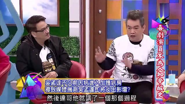 吴孟达因为和别人合作拒绝星爷电影邀约