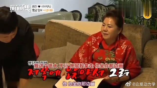 妻子的味道:咸素媛的中国公婆画鱼,陈华爸