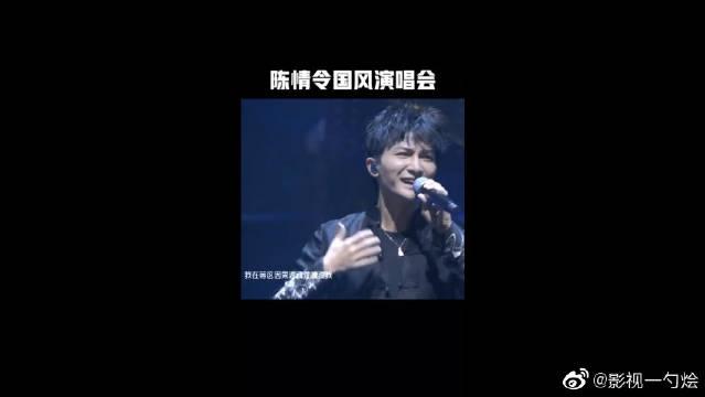 陈情令南京演唱会,来感受一下周深的神仙嗓音!