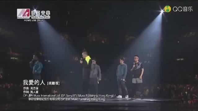 陈小春演唱《我爱的人》,这是周杰伦特意为陈小春所写的一首R