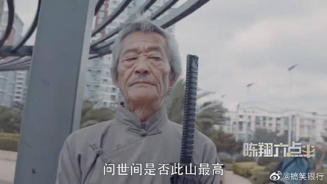 陈翔六点半少侠:你骨骼惊奇,是百年难得一见的练武奇才?