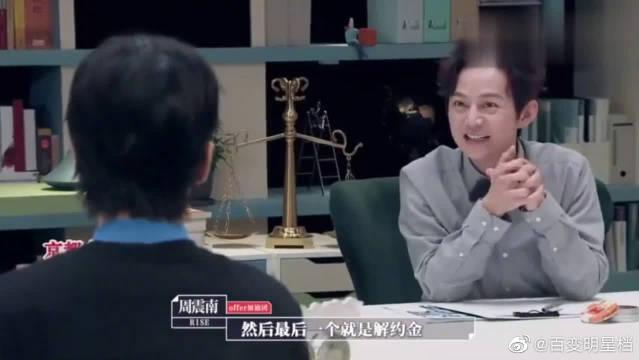 周震南和龙丹妮签约只看解约金,郭京飞:你老板是何炅朋友