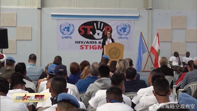 我维和部队参加联黎反艾滋病和性别暴力活动