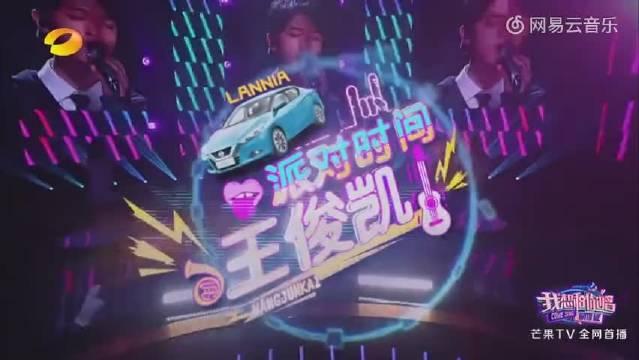 《我想和你唱》王俊凯1V3合唱《宠爱》,害羞的小凯超甜来袭~